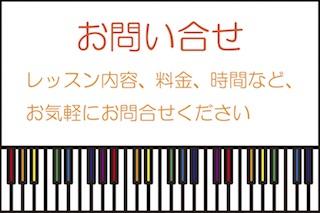 芦花公園駅ピアノ教室