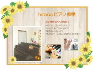 hinacoピアノ教室